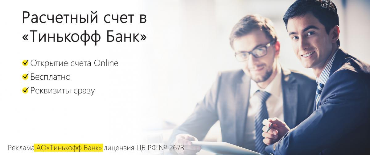 Открыть расчетный счет в «Тинькофф банке»